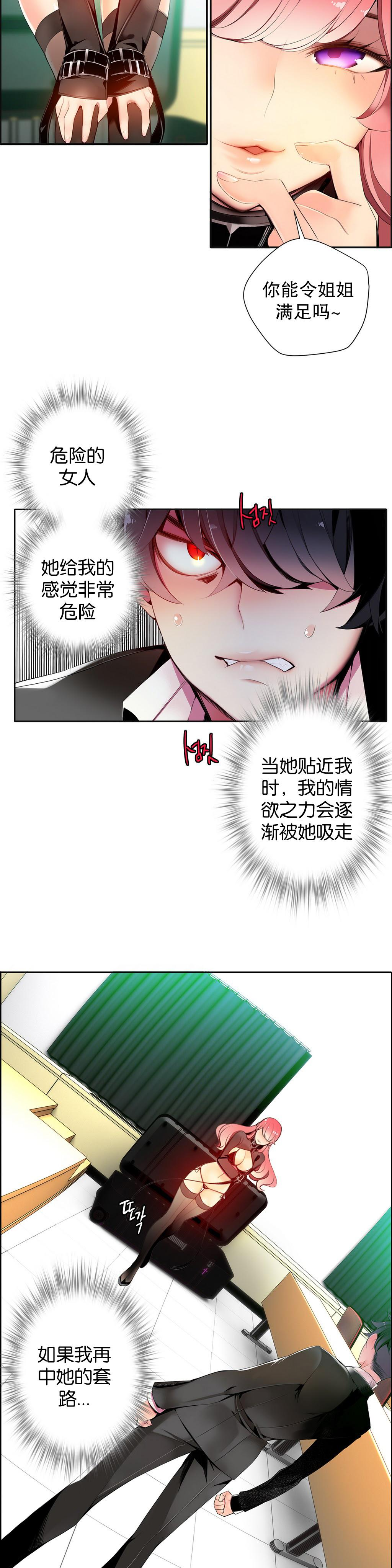 Lilith`s Cord   莉莉丝的脐带 Ch.1-37 260