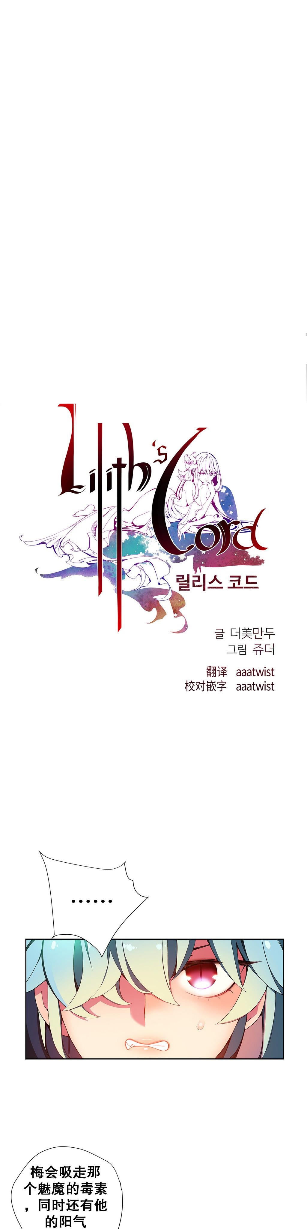 Lilith`s Cord   莉莉丝的脐带 Ch.1-37 282