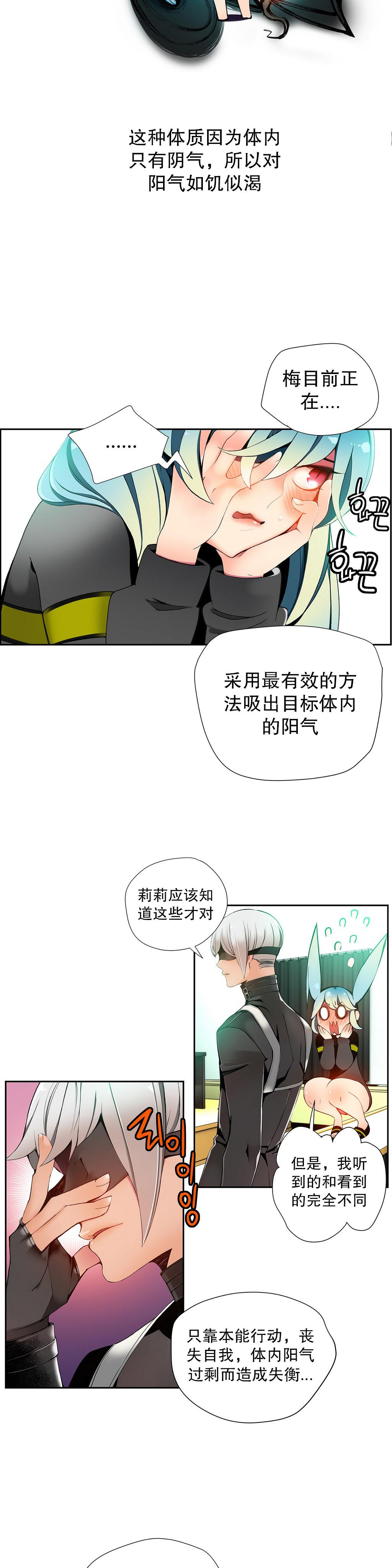 Lilith`s Cord   莉莉丝的脐带 Ch.1-37 285