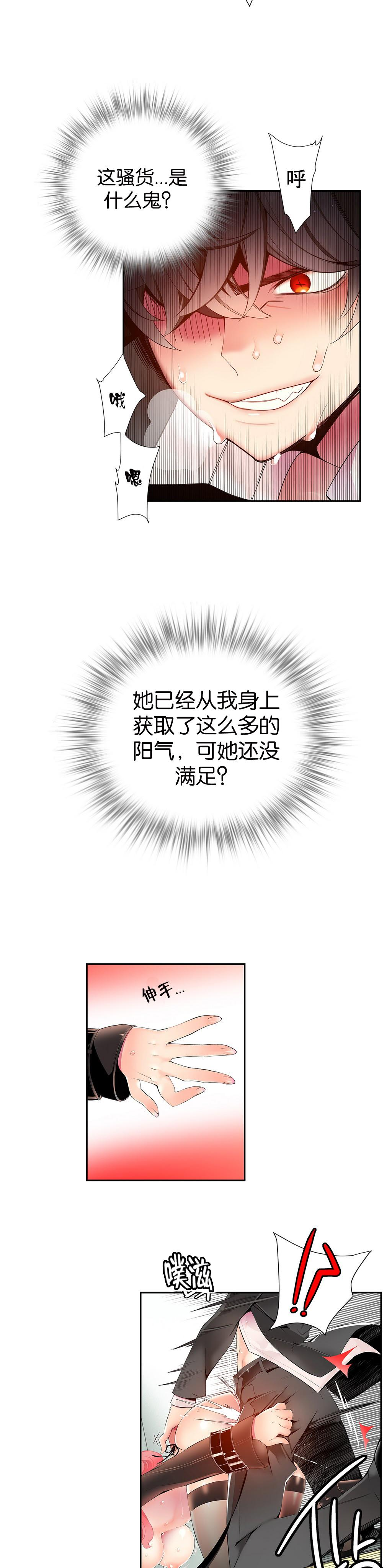 Lilith`s Cord   莉莉丝的脐带 Ch.1-37 291