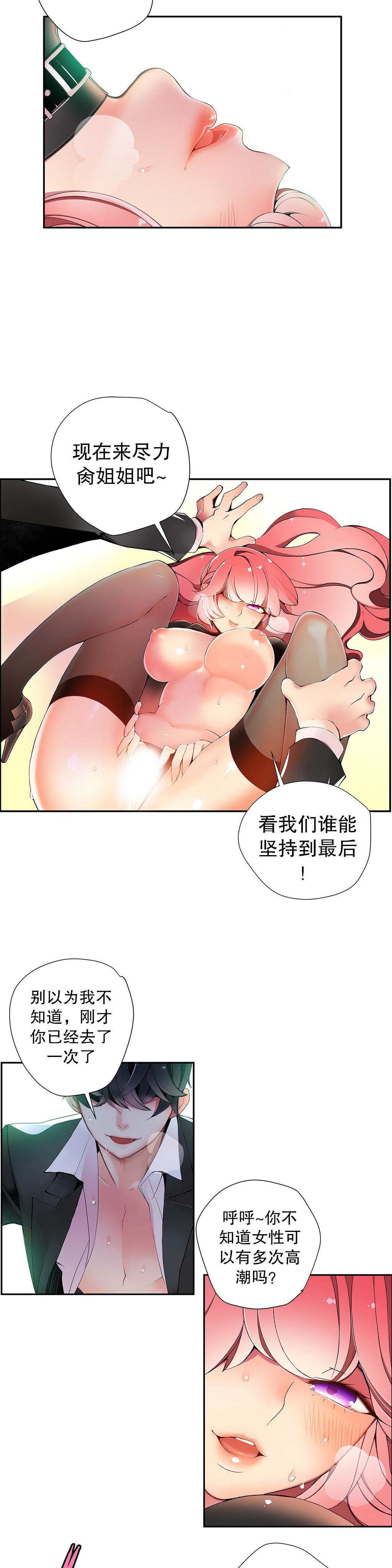 Lilith`s Cord   莉莉丝的脐带 Ch.1-37 295