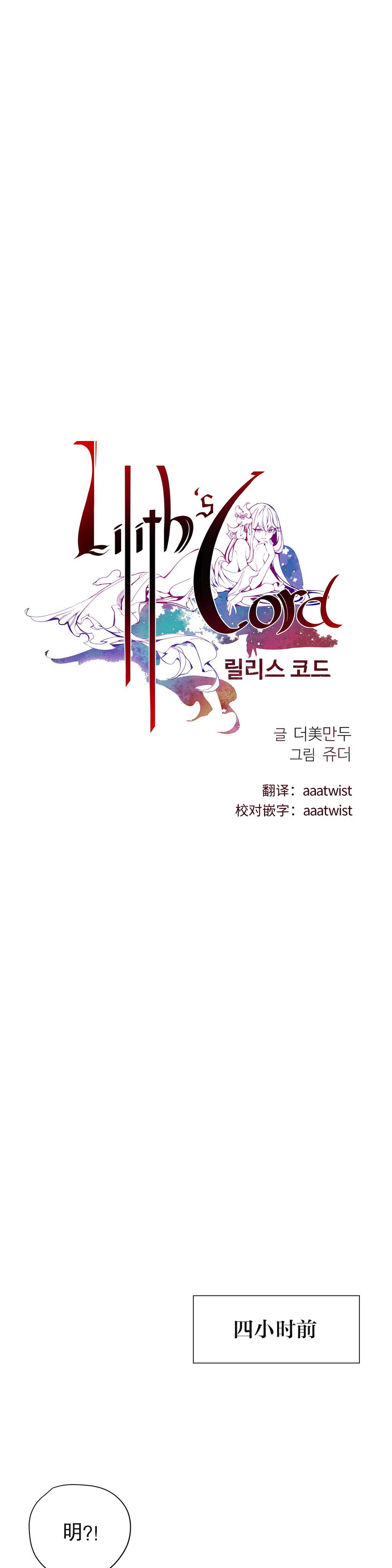 Lilith`s Cord   莉莉丝的脐带 Ch.1-37 328
