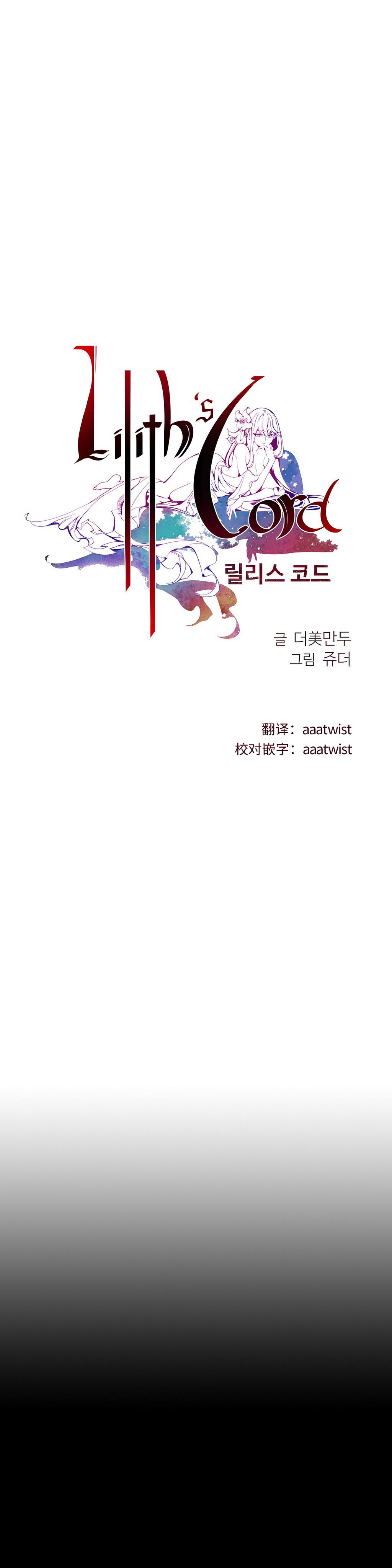 Lilith`s Cord   莉莉丝的脐带 Ch.1-37 346