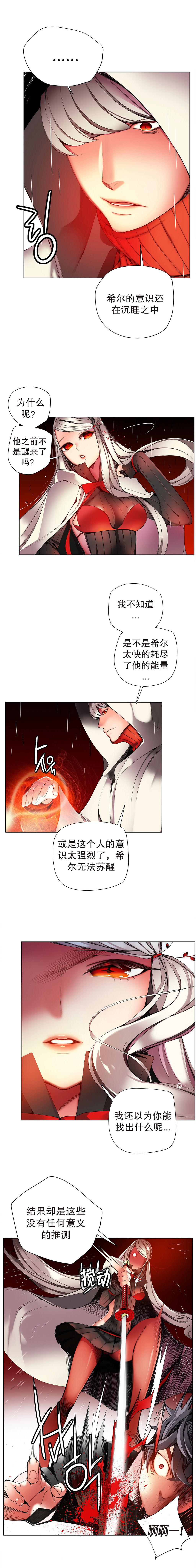 Lilith`s Cord   莉莉丝的脐带 Ch.1-37 352