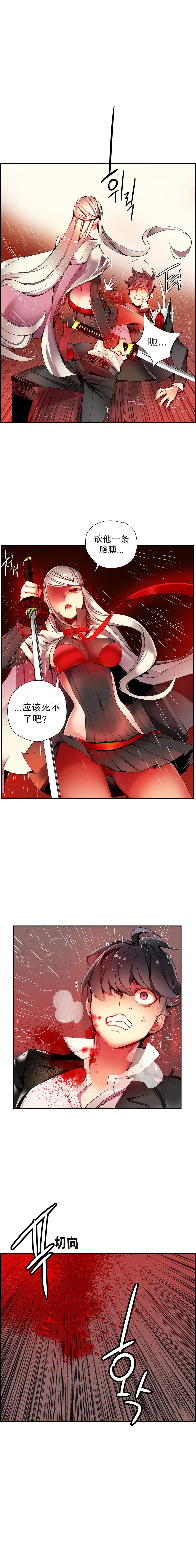 Lilith`s Cord   莉莉丝的脐带 Ch.1-37 358