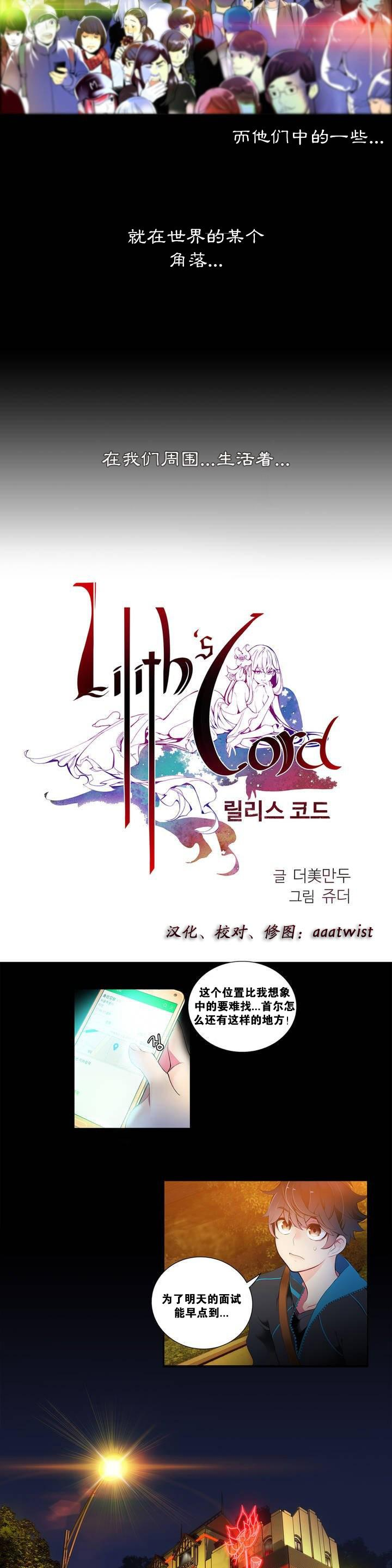 Lilith`s Cord   莉莉丝的脐带 Ch.1-37 3