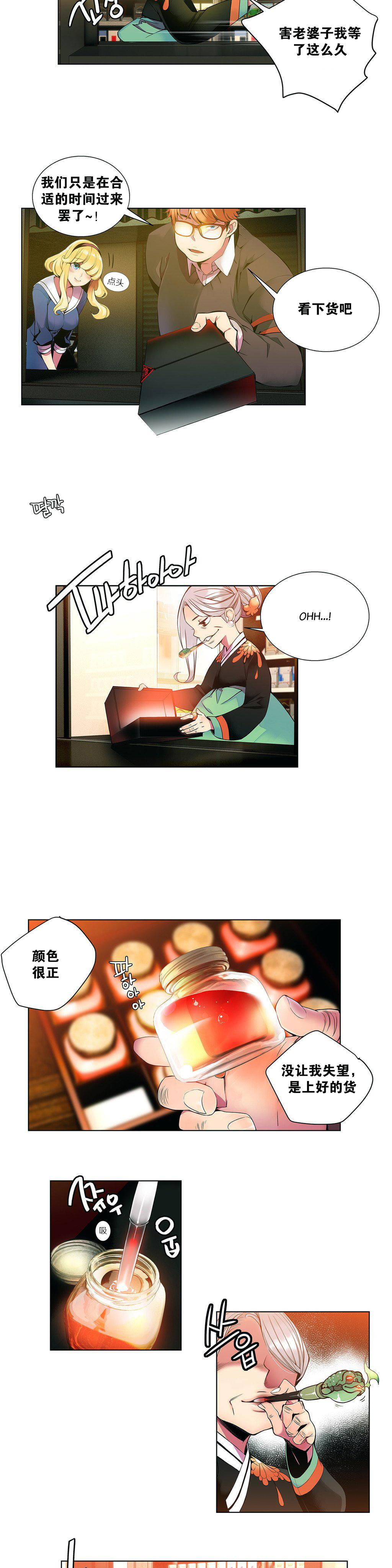 Lilith`s Cord   莉莉丝的脐带 Ch.1-37 41