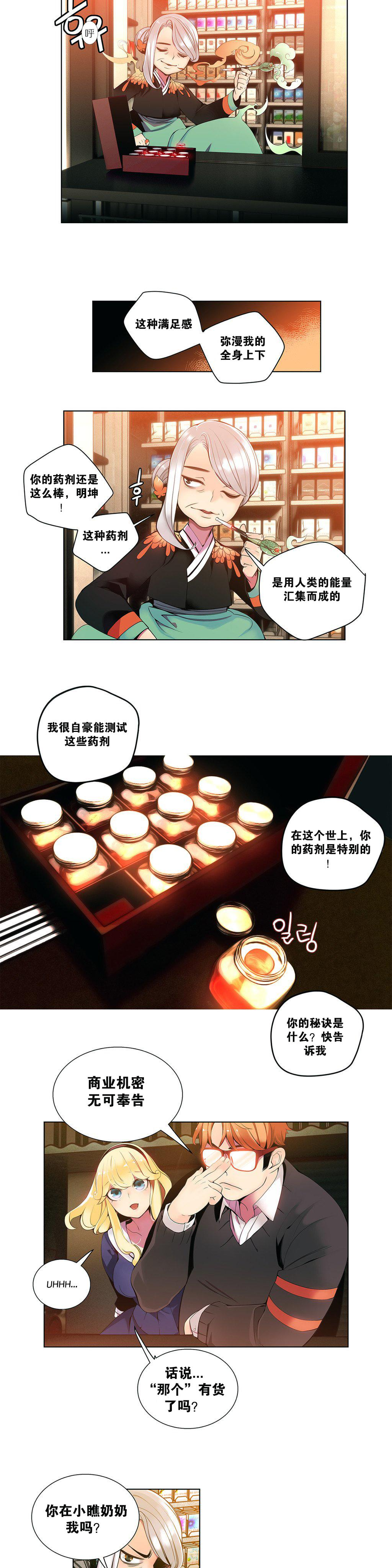Lilith`s Cord   莉莉丝的脐带 Ch.1-37 42