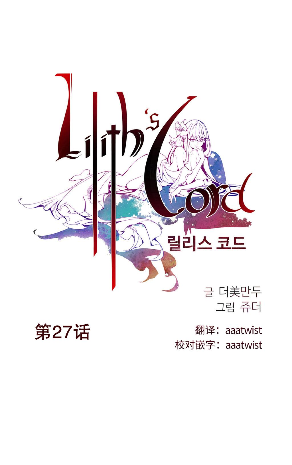 Lilith`s Cord   莉莉丝的脐带 Ch.1-37 429