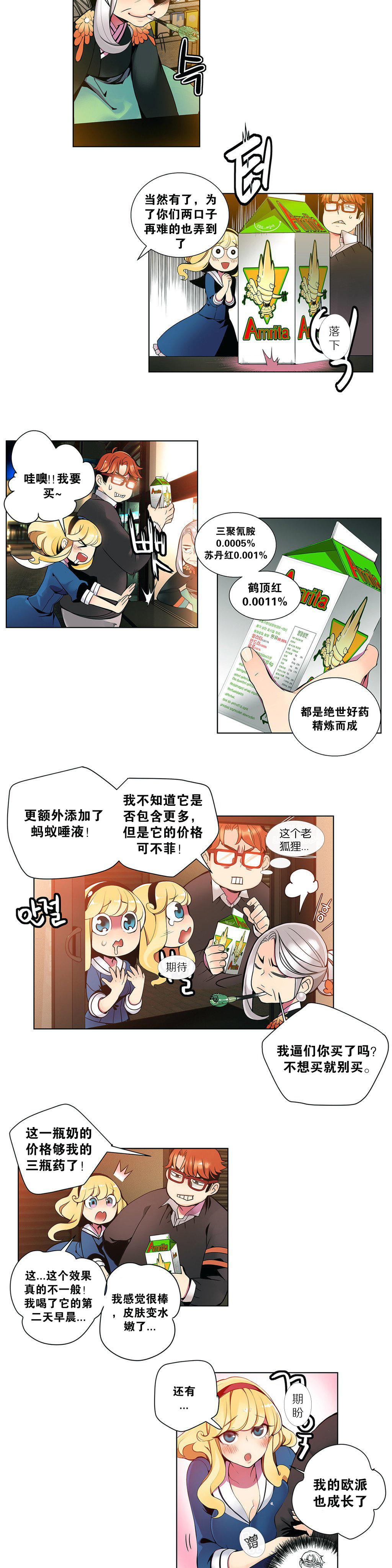 Lilith`s Cord   莉莉丝的脐带 Ch.1-37 43
