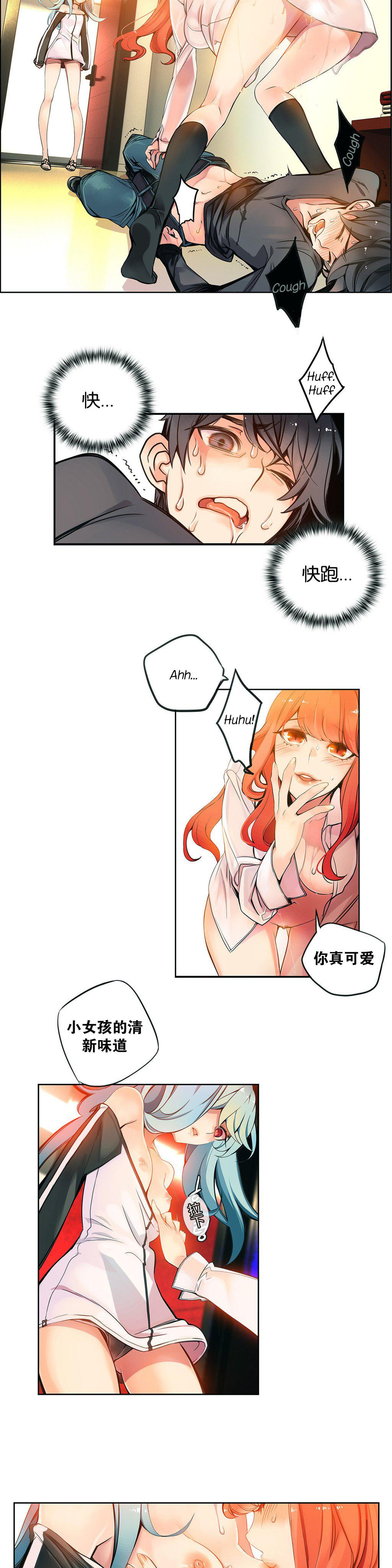 Lilith`s Cord   莉莉丝的脐带 Ch.1-37 47