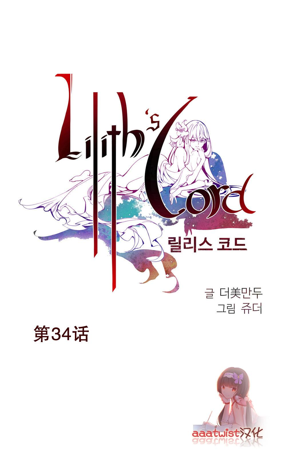 Lilith`s Cord   莉莉丝的脐带 Ch.1-37 494