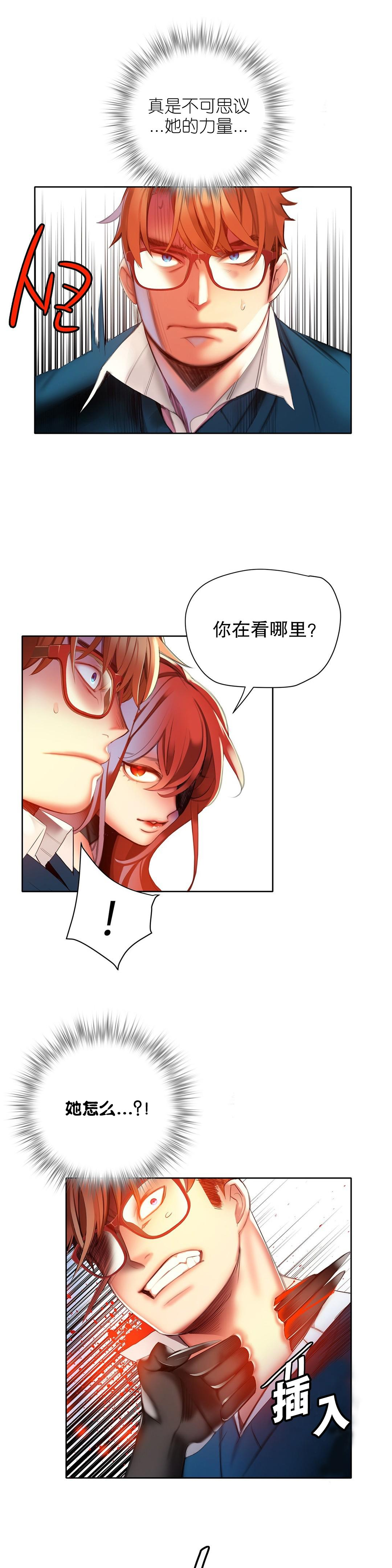 Lilith`s Cord   莉莉丝的脐带 Ch.1-37 496