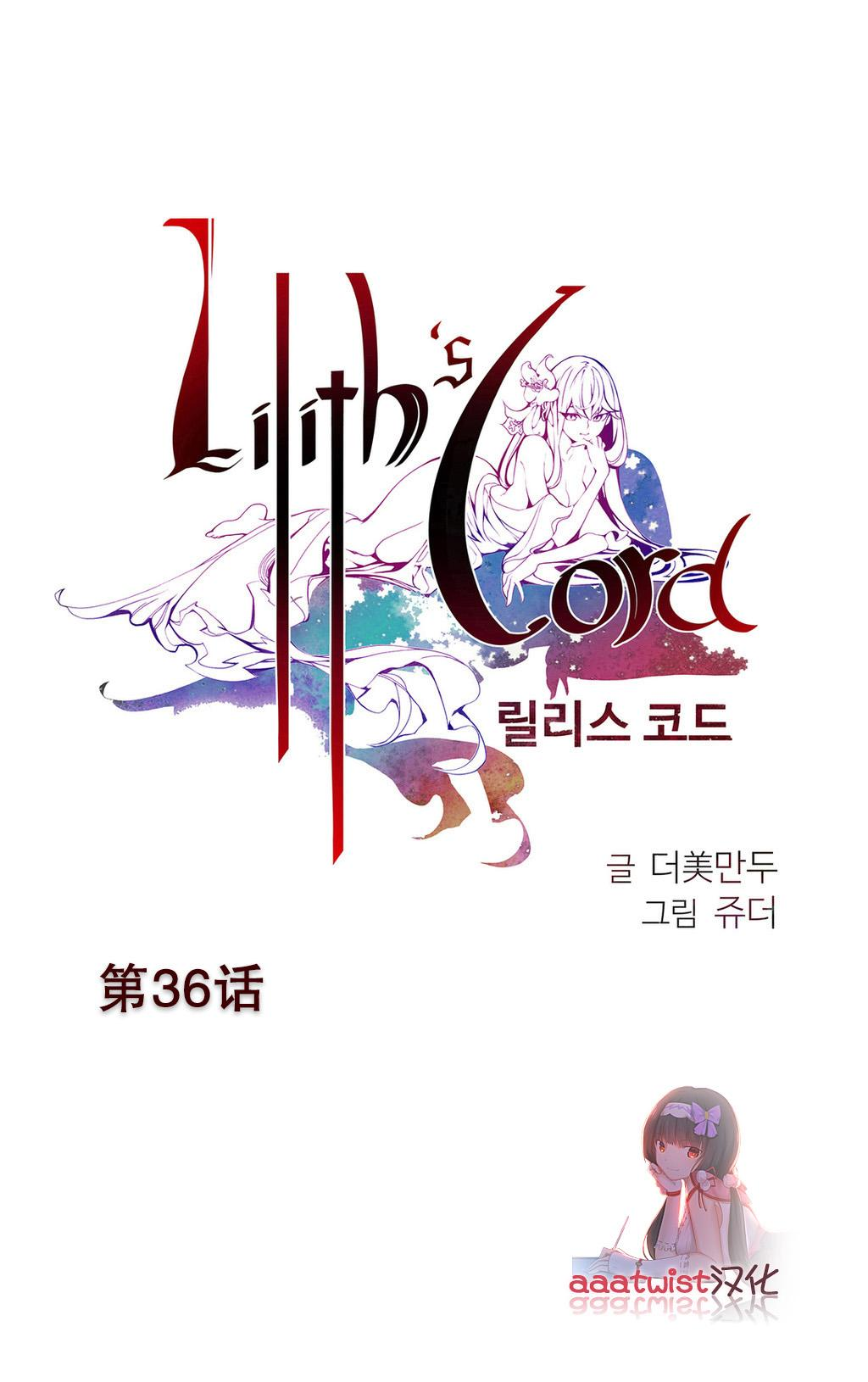 Lilith`s Cord   莉莉丝的脐带 Ch.1-37 524