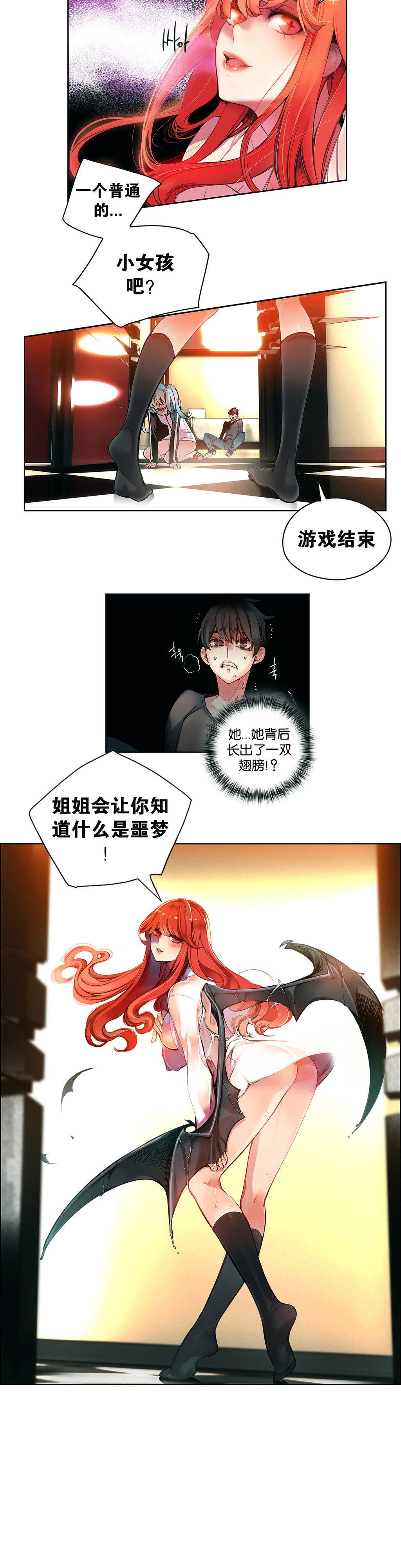 Lilith`s Cord   莉莉丝的脐带 Ch.1-37 55