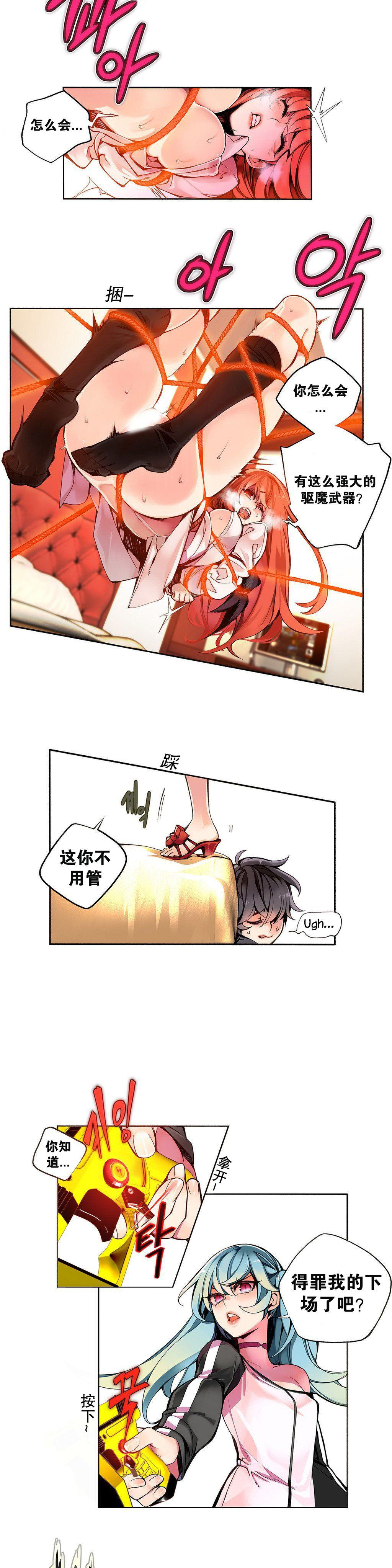 Lilith`s Cord   莉莉丝的脐带 Ch.1-37 61