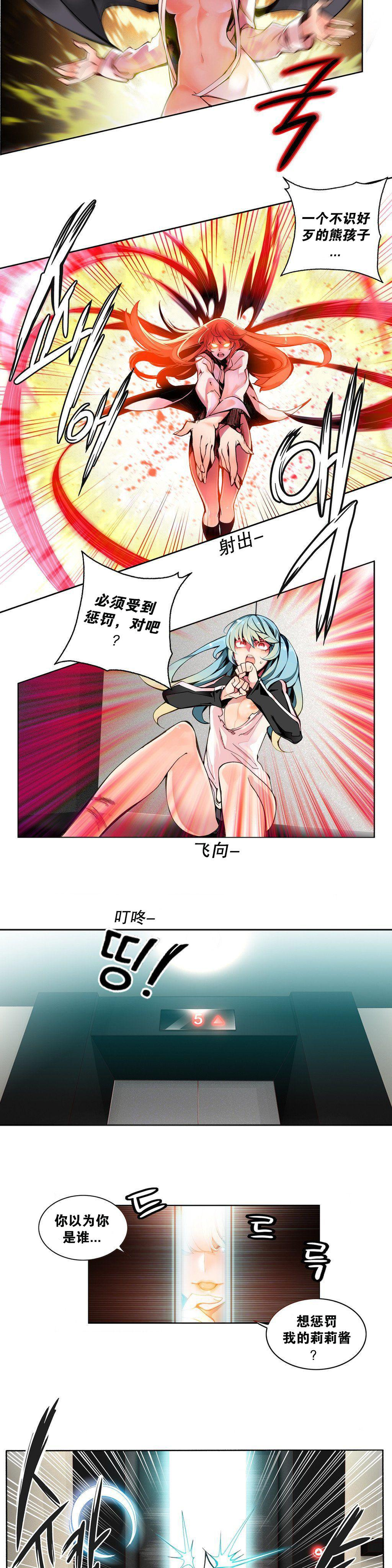 Lilith`s Cord   莉莉丝的脐带 Ch.1-37 72