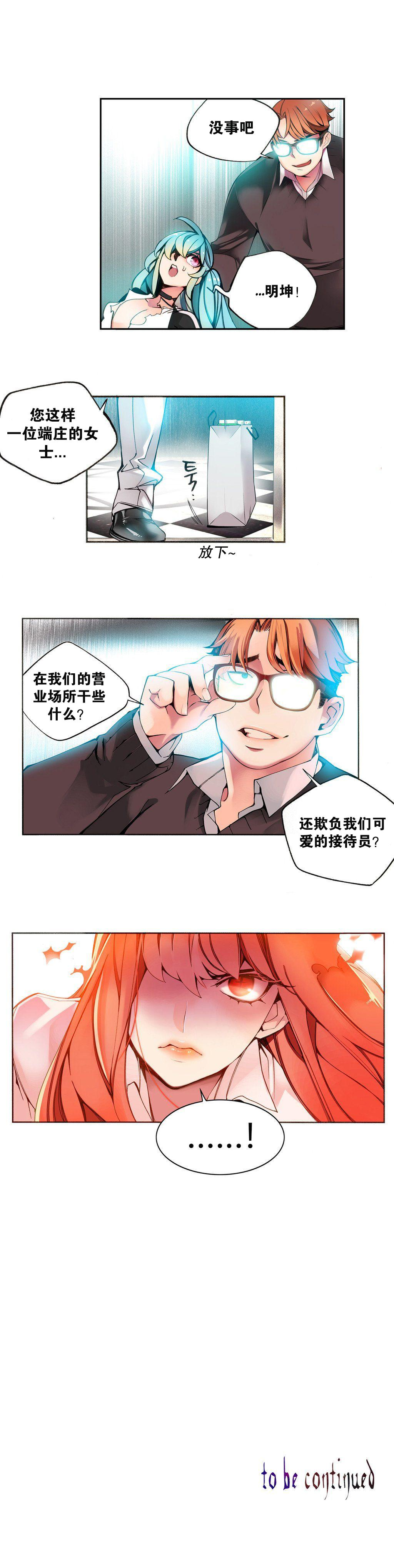 Lilith`s Cord   莉莉丝的脐带 Ch.1-37 74