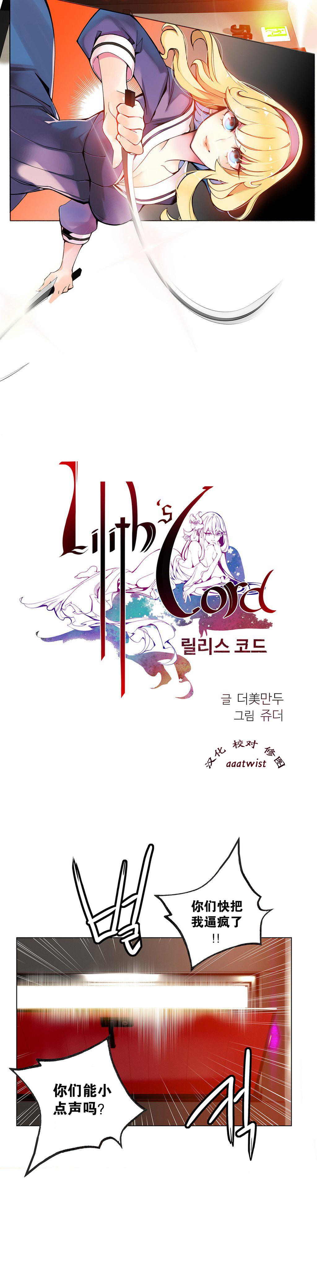 Lilith`s Cord   莉莉丝的脐带 Ch.1-37 76
