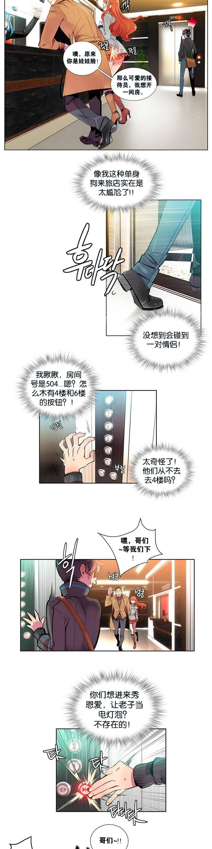 Lilith`s Cord   莉莉丝的脐带 Ch.1-37 7