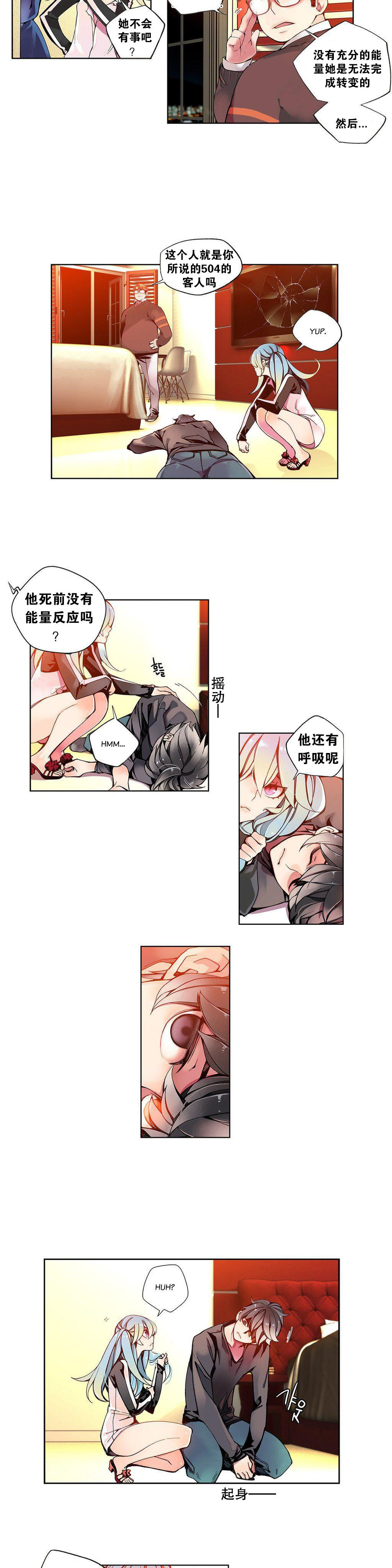 Lilith`s Cord   莉莉丝的脐带 Ch.1-37 85