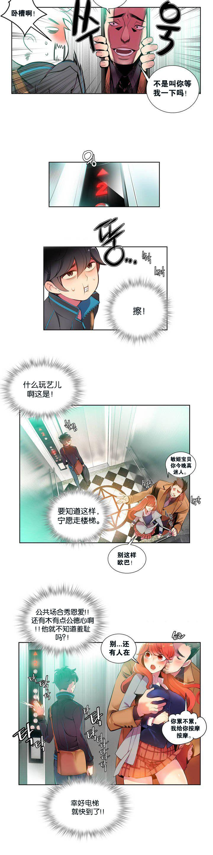 Lilith`s Cord   莉莉丝的脐带 Ch.1-37 8