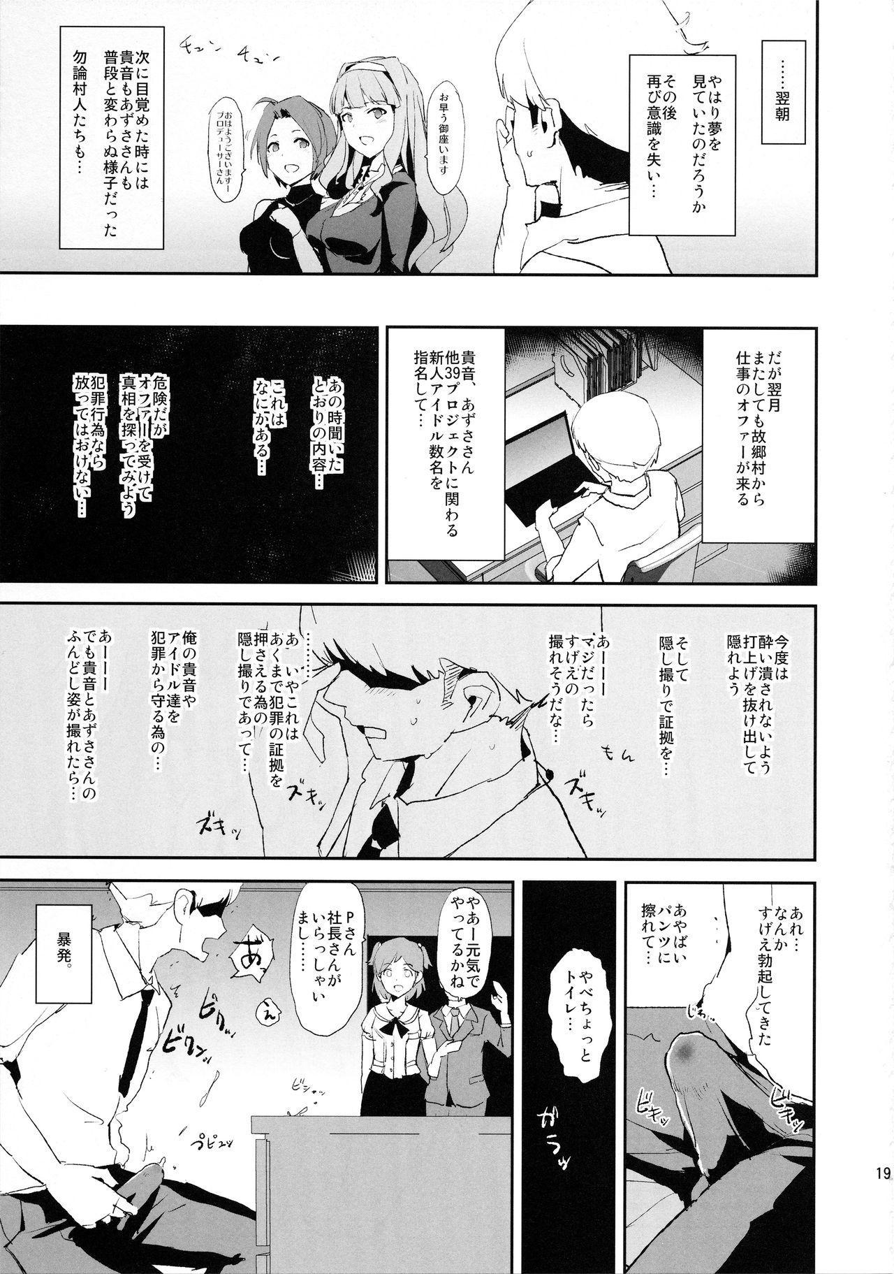 Shijou Takane no Fundoshi Dosukebe Muramatsuri with Miura Azusa 18