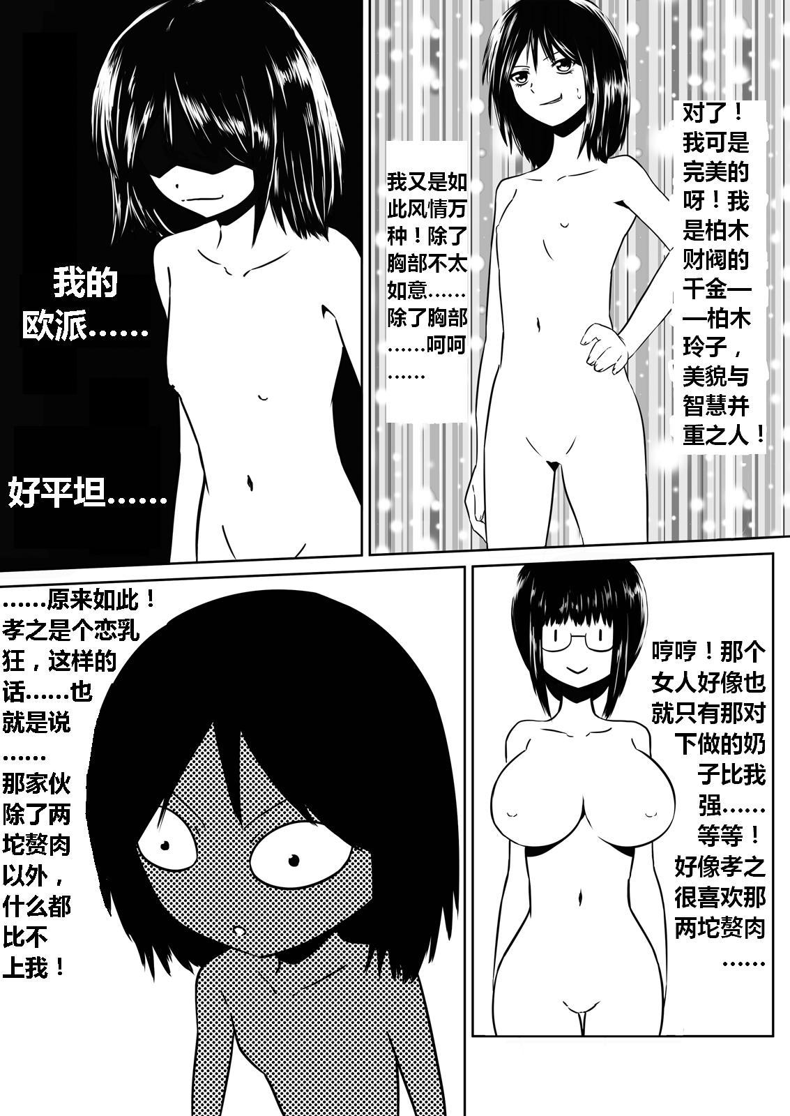 Ore no Kanojo ga Fuuzokujou ni Natta Riyuu | 女朋友下海拍片了 9