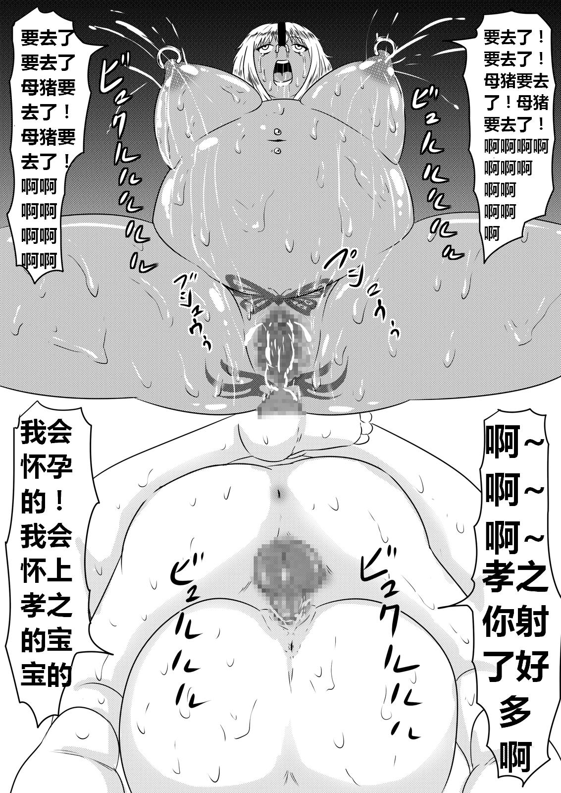 Ore no Kanojo ga Fuuzokujou ni Natta Riyuu | 女朋友下海拍片了 100
