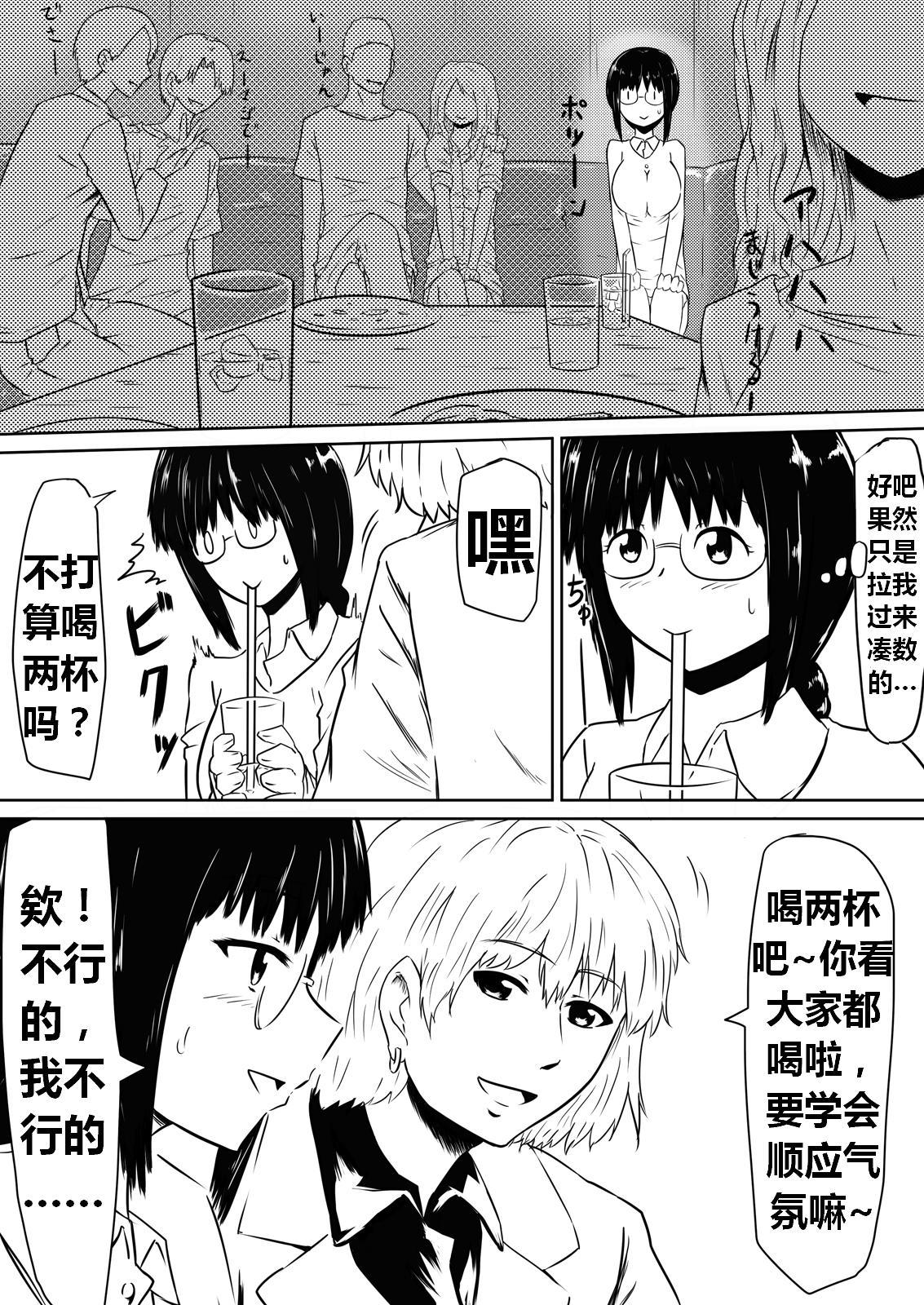 Ore no Kanojo ga Fuuzokujou ni Natta Riyuu | 女朋友下海拍片了 13