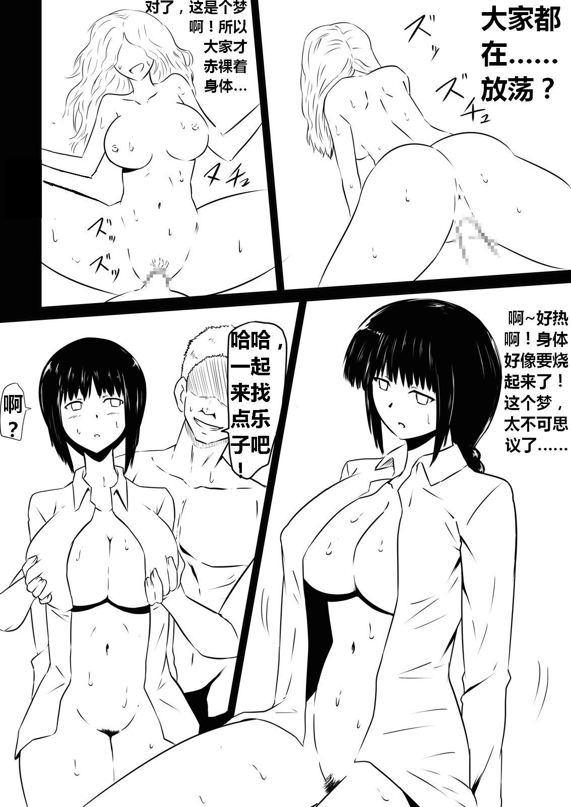 Ore no Kanojo ga Fuuzokujou ni Natta Riyuu | 女朋友下海拍片了 17
