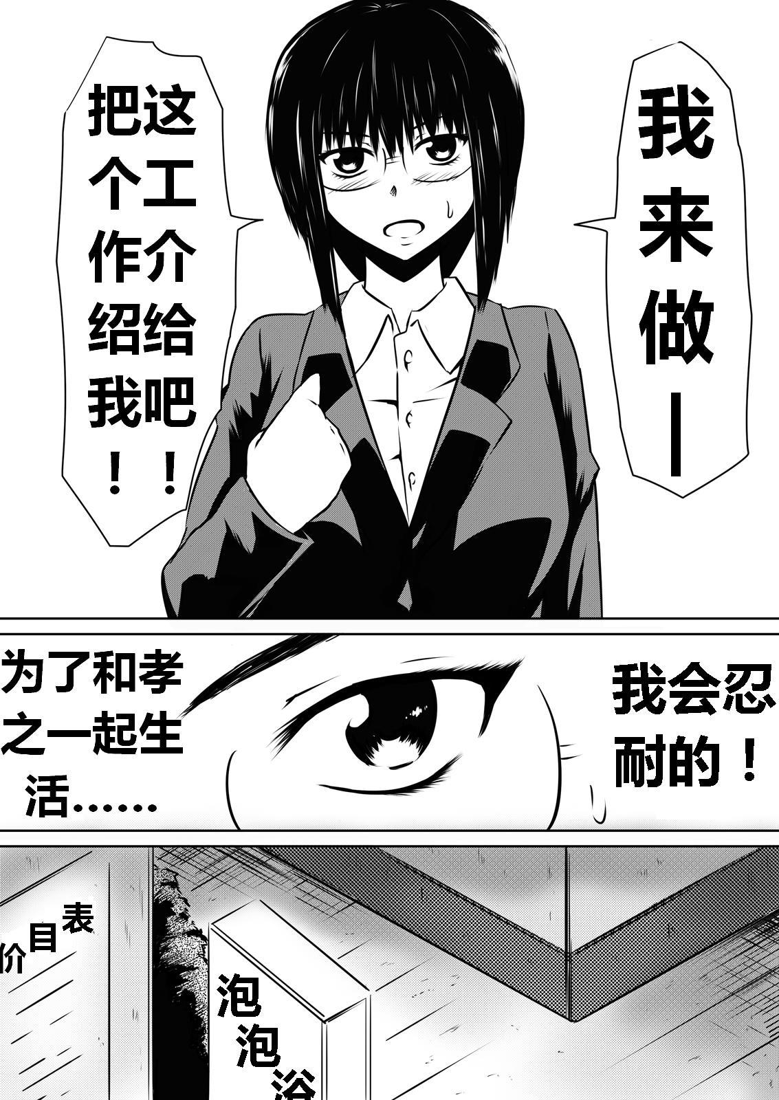 Ore no Kanojo ga Fuuzokujou ni Natta Riyuu | 女朋友下海拍片了 27