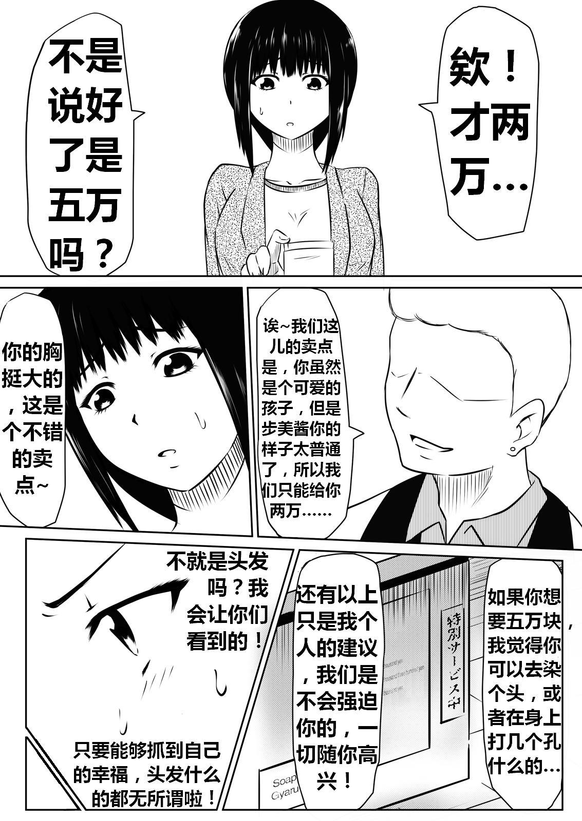 Ore no Kanojo ga Fuuzokujou ni Natta Riyuu | 女朋友下海拍片了 32