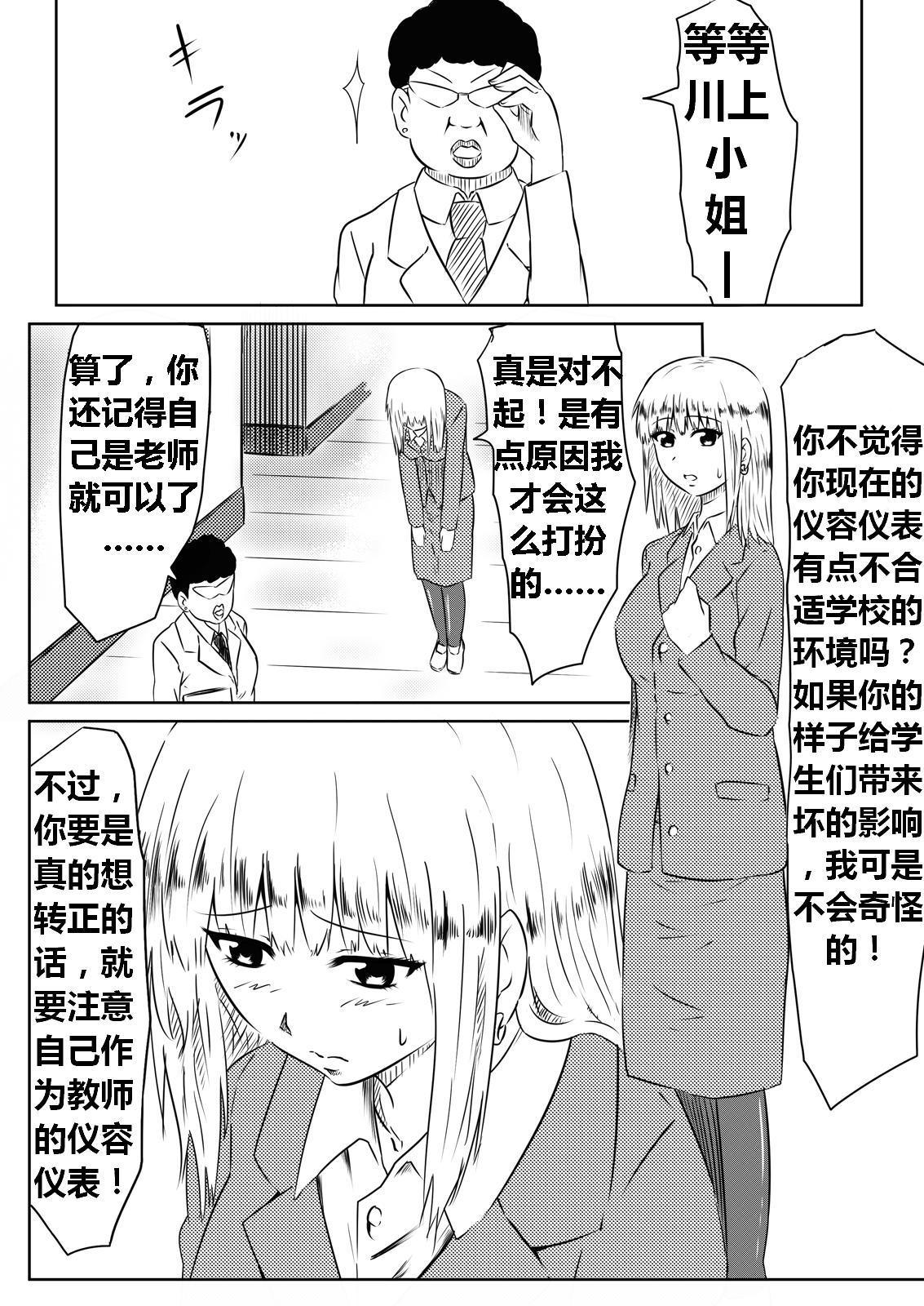 Ore no Kanojo ga Fuuzokujou ni Natta Riyuu | 女朋友下海拍片了 33