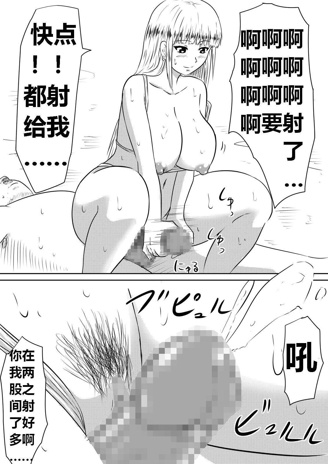 Ore no Kanojo ga Fuuzokujou ni Natta Riyuu | 女朋友下海拍片了 35