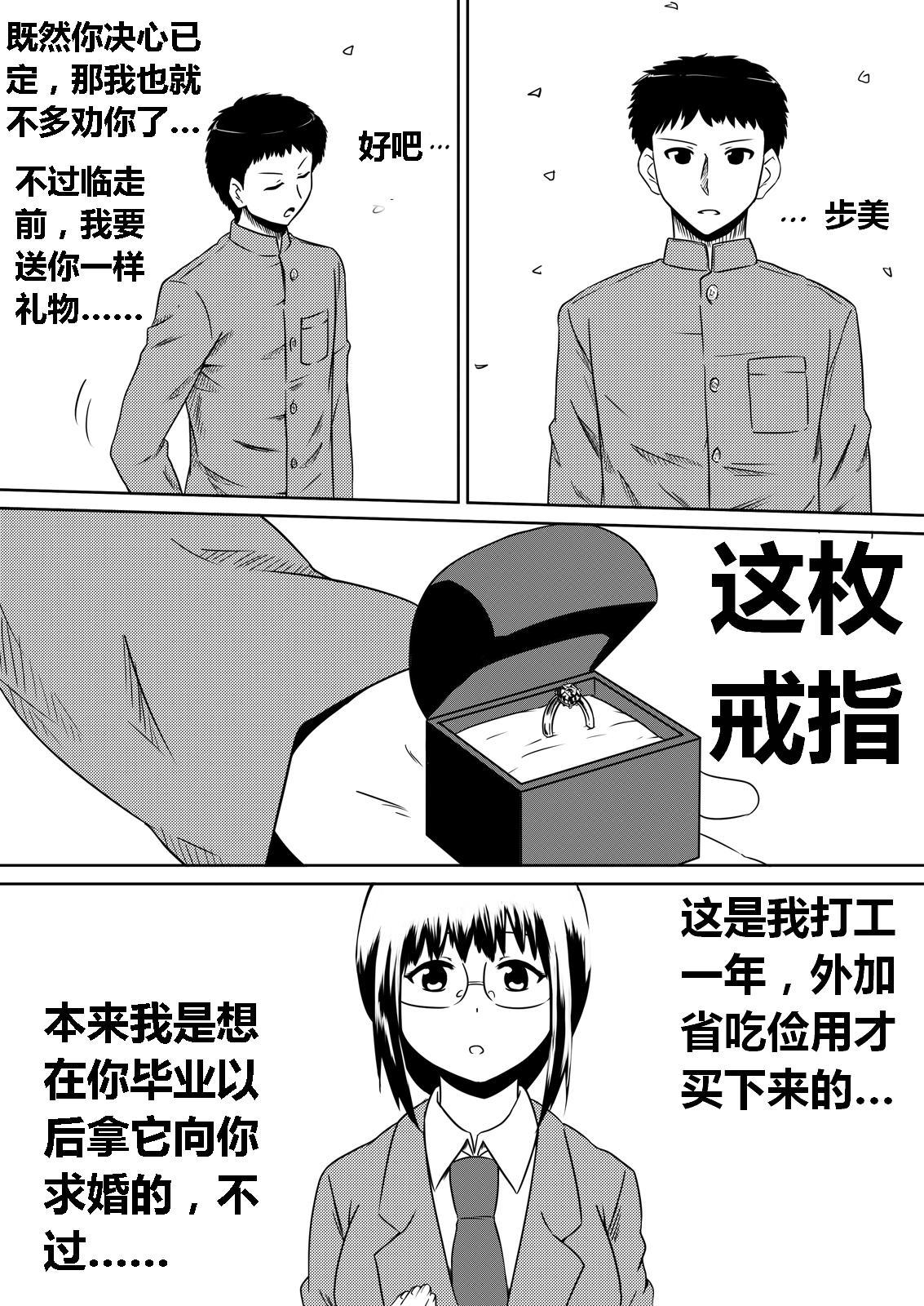 Ore no Kanojo ga Fuuzokujou ni Natta Riyuu | 女朋友下海拍片了 3