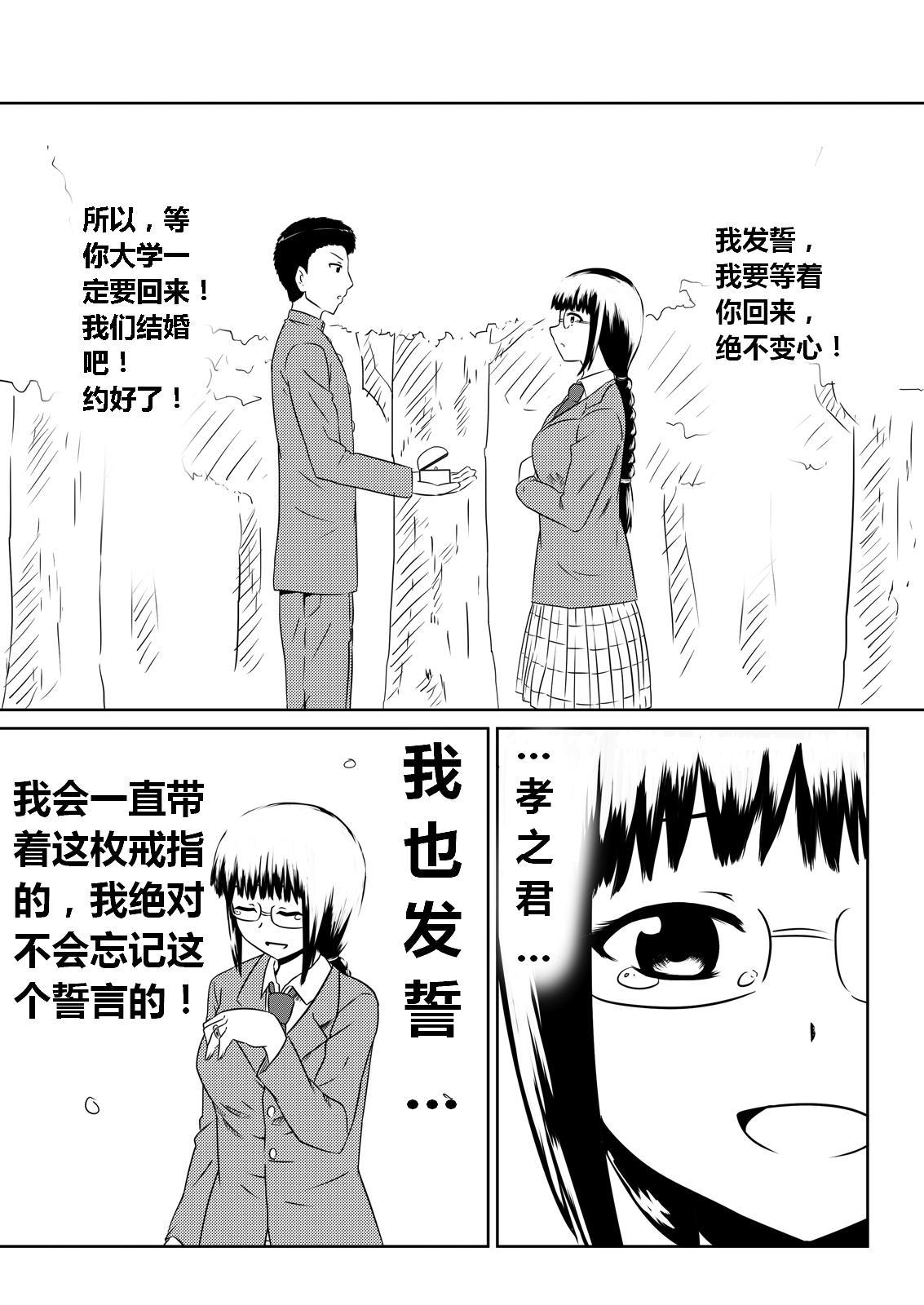 Ore no Kanojo ga Fuuzokujou ni Natta Riyuu | 女朋友下海拍片了 4