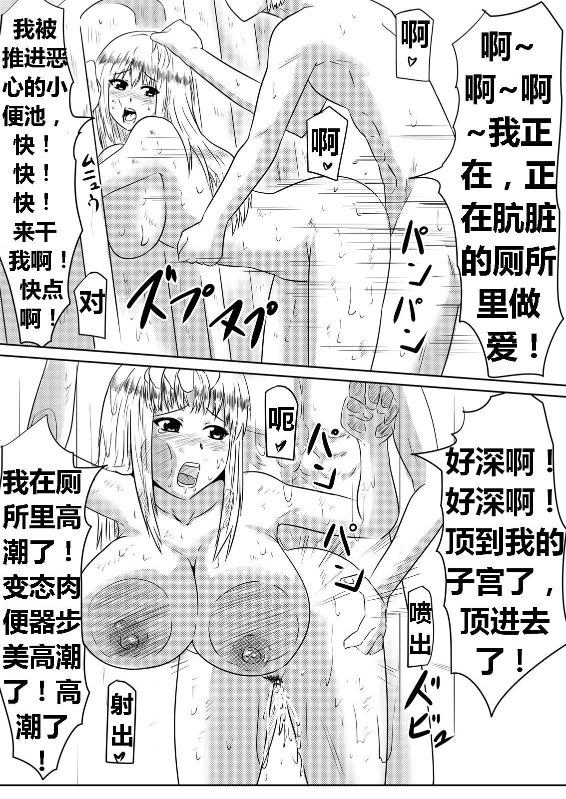 Ore no Kanojo ga Fuuzokujou ni Natta Riyuu | 女朋友下海拍片了 52