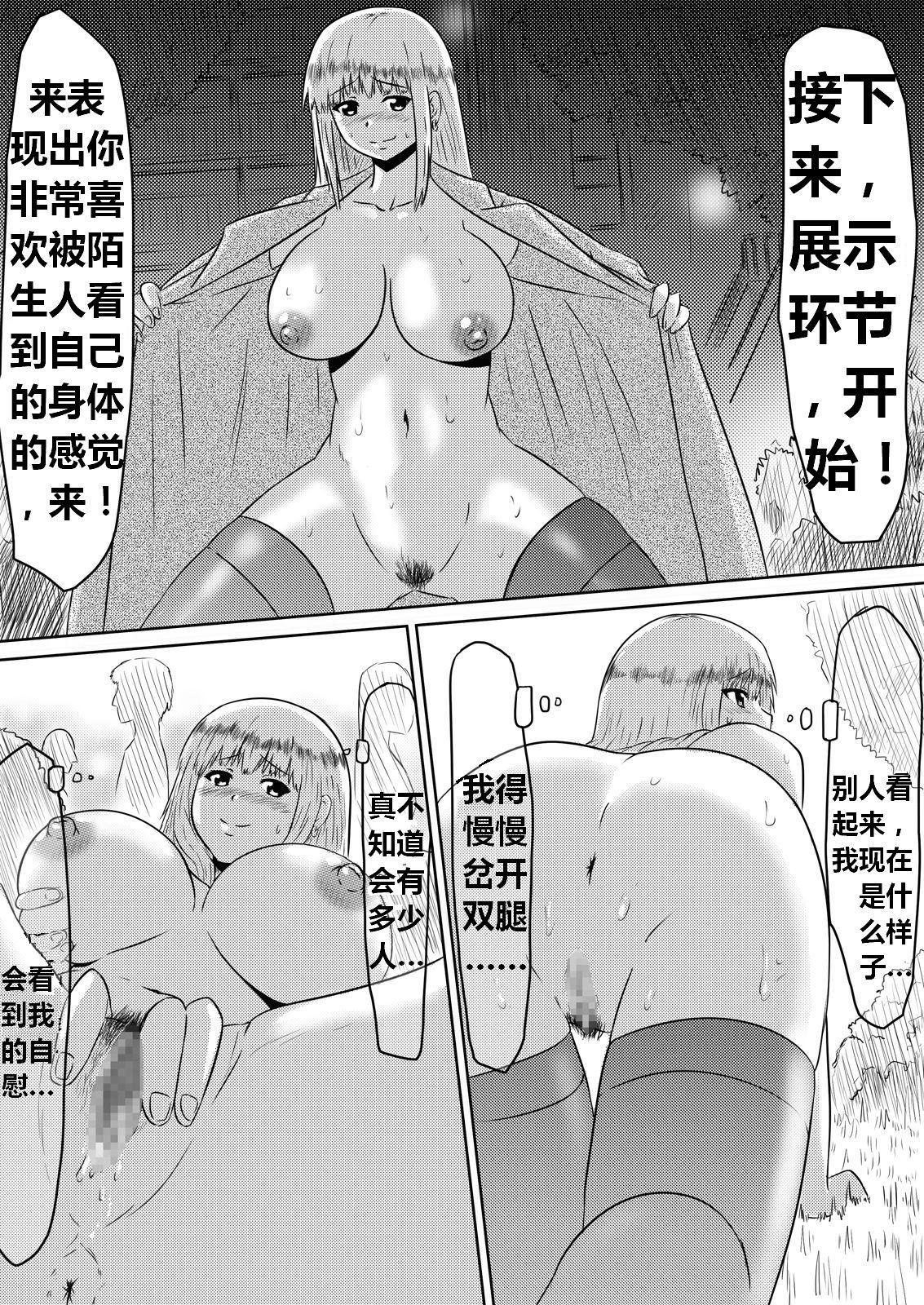 Ore no Kanojo ga Fuuzokujou ni Natta Riyuu | 女朋友下海拍片了 53