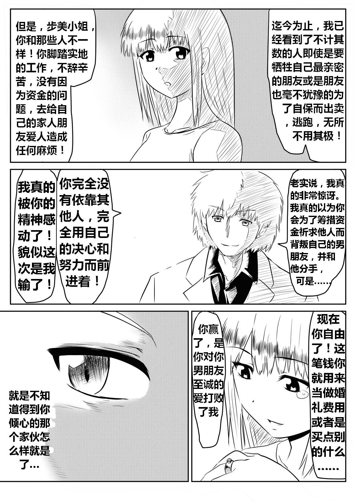 Ore no Kanojo ga Fuuzokujou ni Natta Riyuu | 女朋友下海拍片了 57