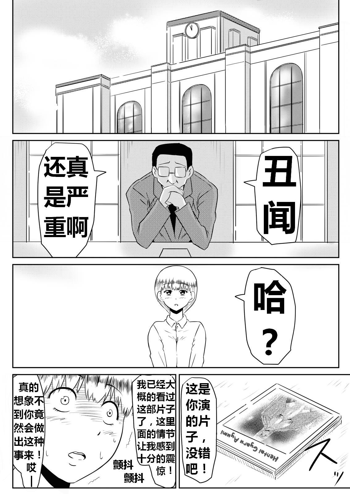 Ore no Kanojo ga Fuuzokujou ni Natta Riyuu | 女朋友下海拍片了 58