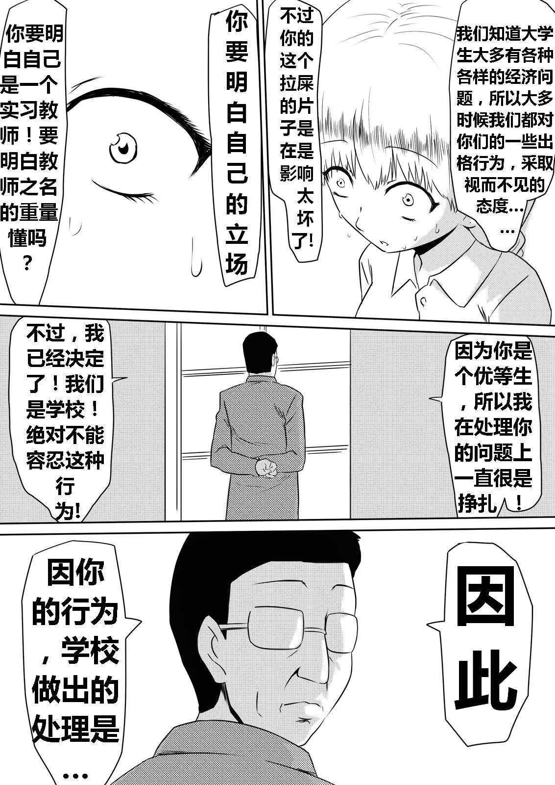 Ore no Kanojo ga Fuuzokujou ni Natta Riyuu | 女朋友下海拍片了 59