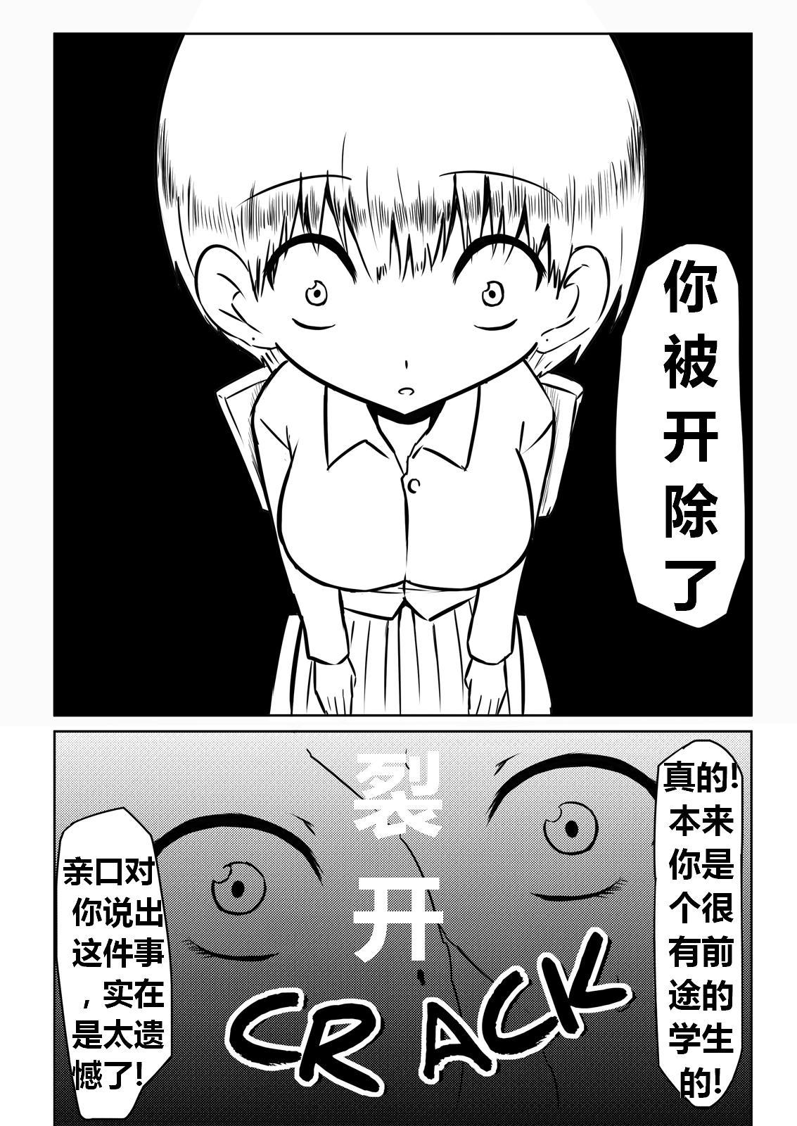 Ore no Kanojo ga Fuuzokujou ni Natta Riyuu | 女朋友下海拍片了 60