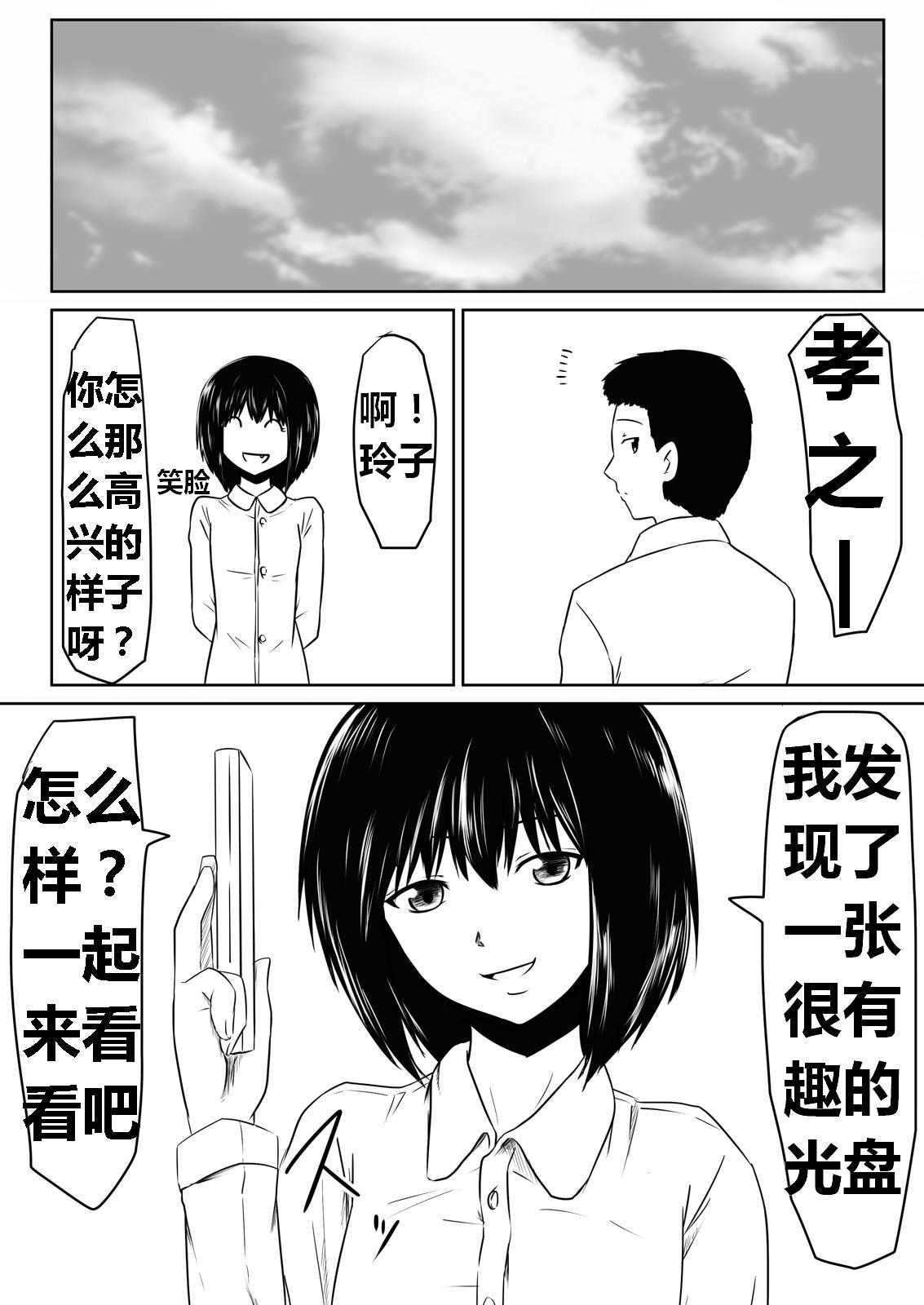 Ore no Kanojo ga Fuuzokujou ni Natta Riyuu | 女朋友下海拍片了 61