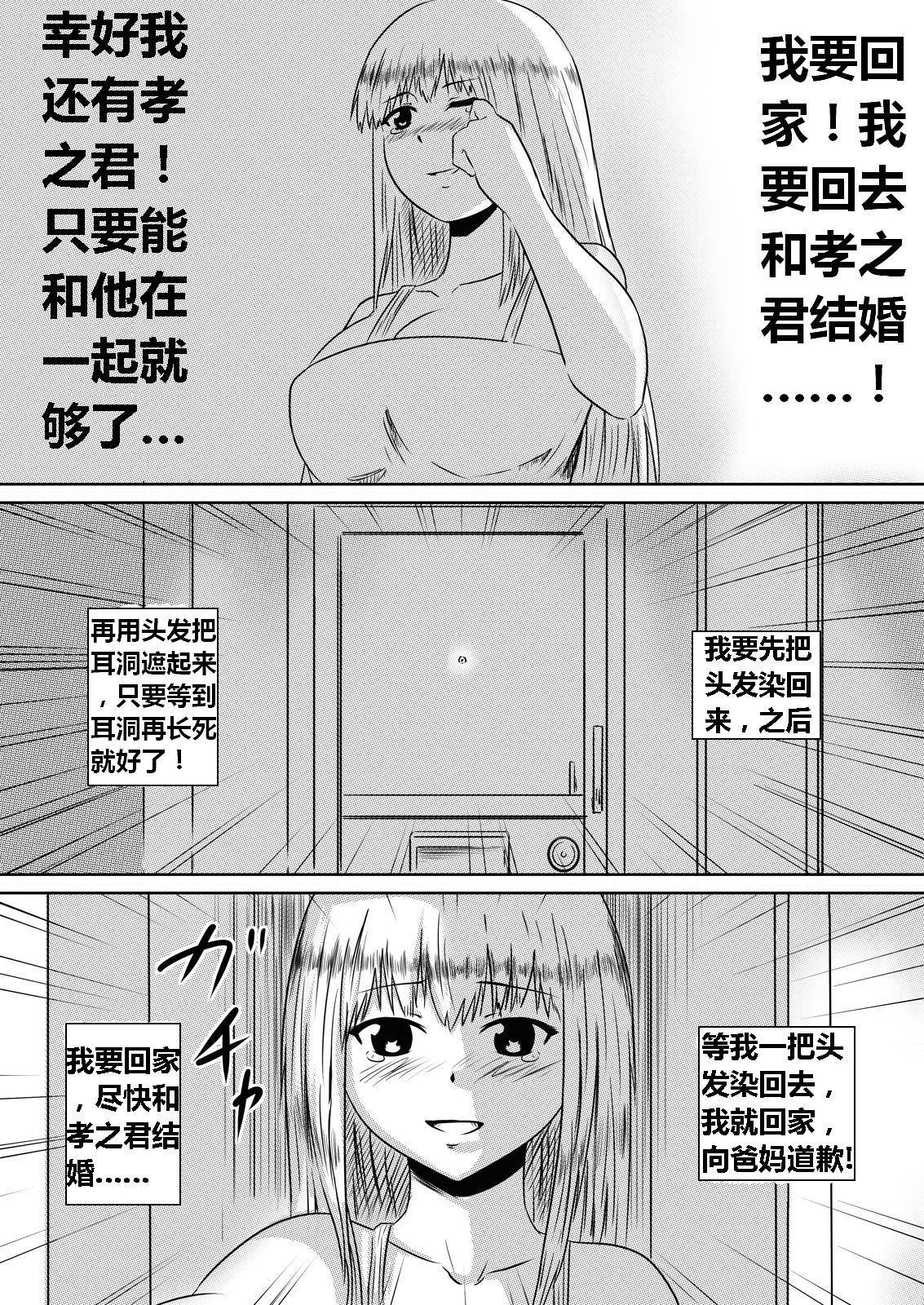 Ore no Kanojo ga Fuuzokujou ni Natta Riyuu | 女朋友下海拍片了 64