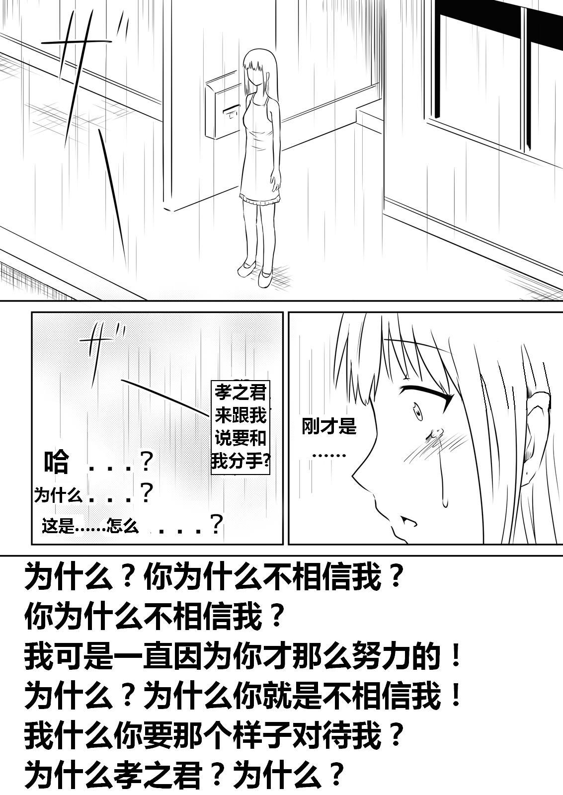 Ore no Kanojo ga Fuuzokujou ni Natta Riyuu | 女朋友下海拍片了 69