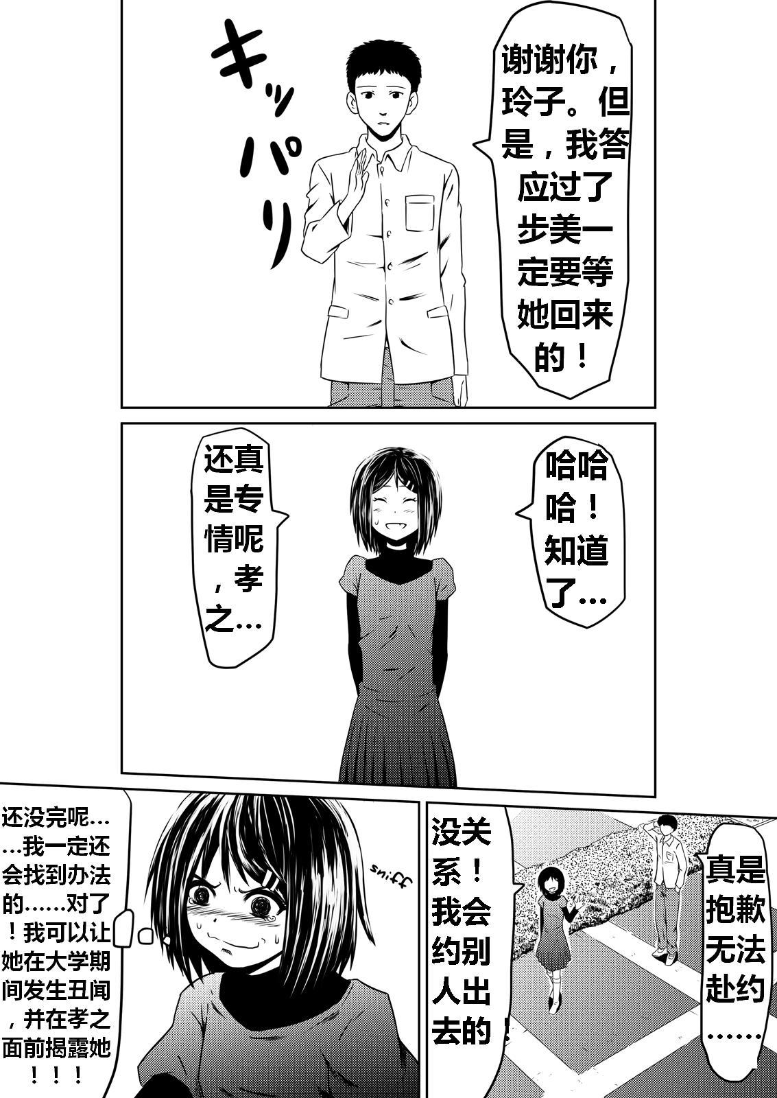 Ore no Kanojo ga Fuuzokujou ni Natta Riyuu | 女朋友下海拍片了 7