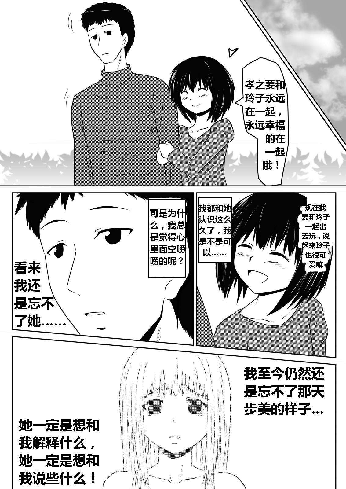 Ore no Kanojo ga Fuuzokujou ni Natta Riyuu | 女朋友下海拍片了 84