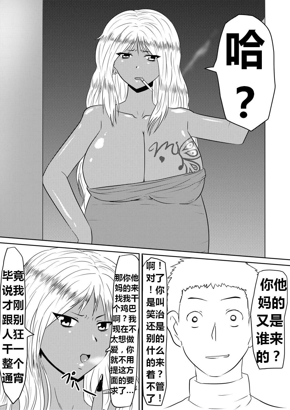 Ore no Kanojo ga Fuuzokujou ni Natta Riyuu | 女朋友下海拍片了 87