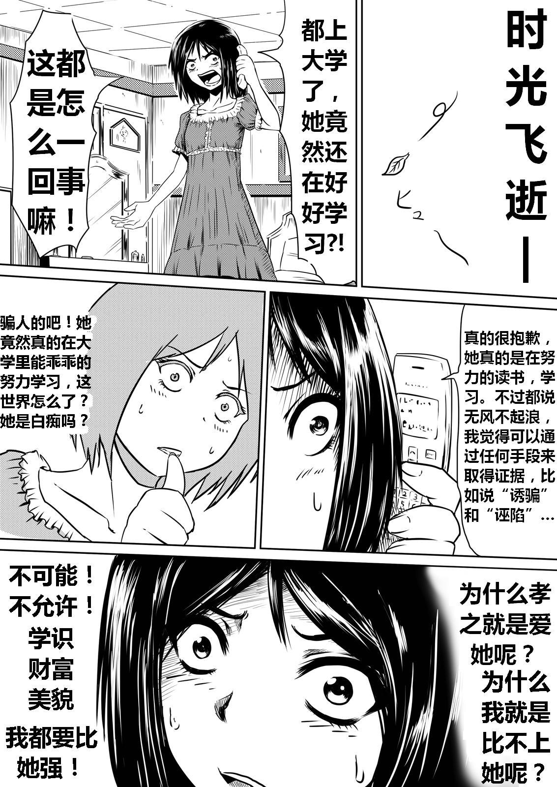 Ore no Kanojo ga Fuuzokujou ni Natta Riyuu | 女朋友下海拍片了 8